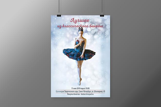 Разработаю дизайна постера, плаката, афиши 23 - kwork.ru