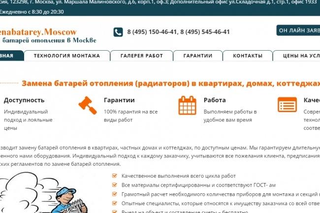 Создам сайт на CMS Joomla 12 - kwork.ru