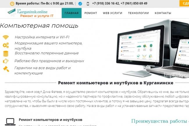 Создам сайт на CMS Joomla 11 - kwork.ru