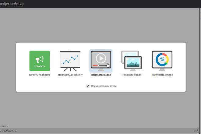 Настрою вебинарную комнату, под ключ, для ведения продающих вебинаров 1 - kwork.ru