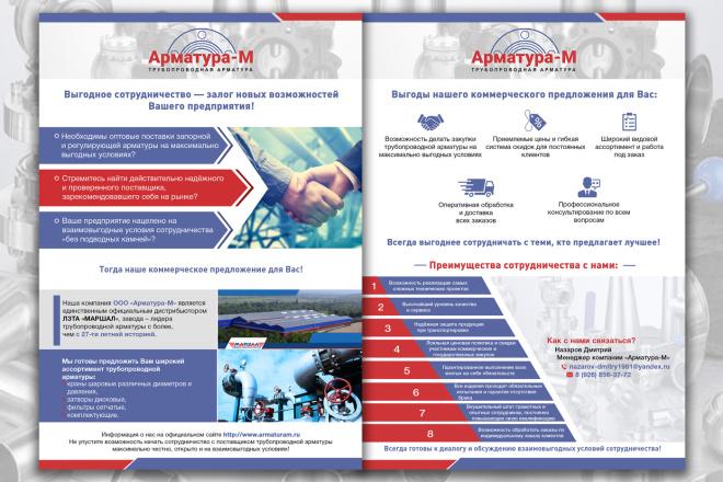 Яркий дизайн коммерческого предложения КП. Премиум дизайн 101 - kwork.ru