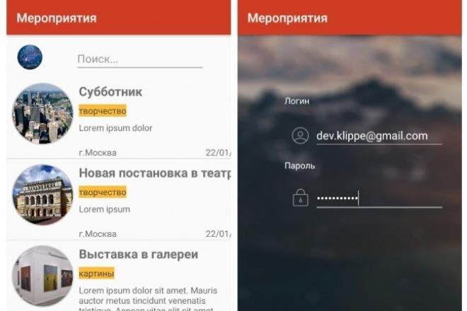 Разработка простого android приложения 1 - kwork.ru