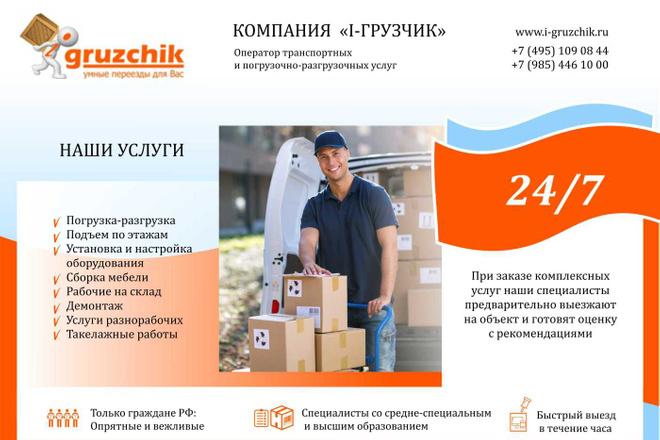 Оформлю коммерческое предложение 9 - kwork.ru