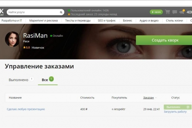 Сделаю любую презентацию 3 - kwork.ru