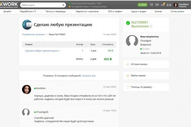 Сделаю любую презентацию 1 - kwork.ru