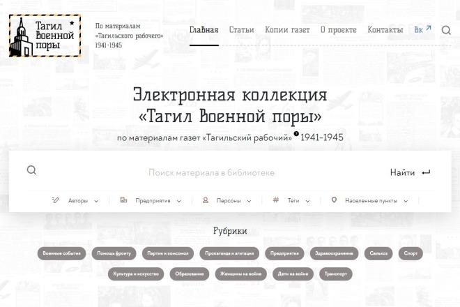 Верстка страницы html + css из макета PSD или Figma 7 - kwork.ru