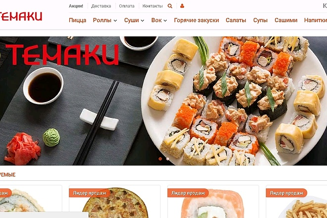 Онлайн-магазин под ключ 5 - kwork.ru