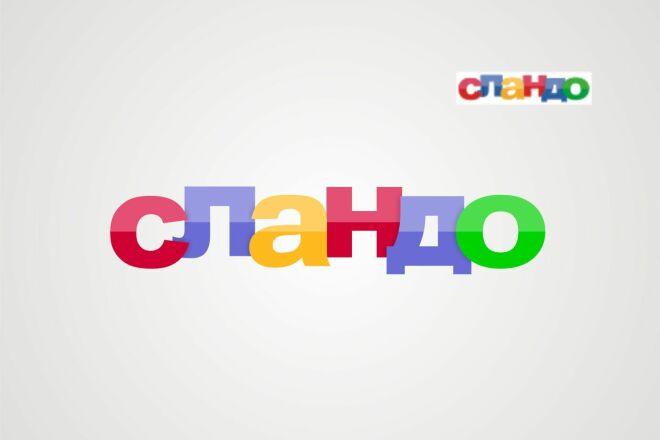 Логотип по образцу в векторе в максимальном качестве 45 - kwork.ru