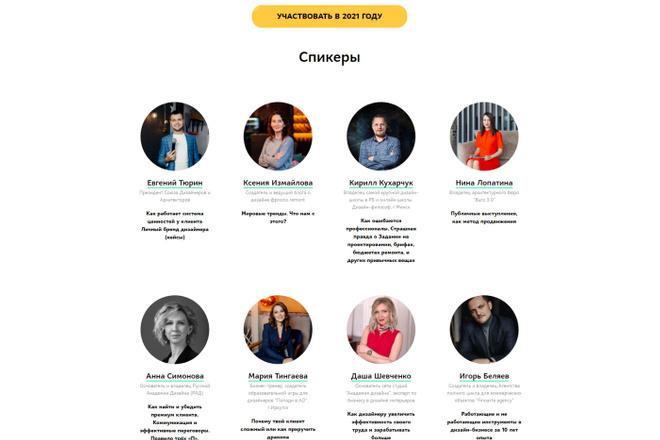 Перенос, экспорт, копирование сайта с Tilda на ваш хостинг 29 - kwork.ru