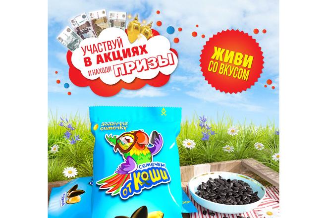 3D-визуализация продукта 21 - kwork.ru