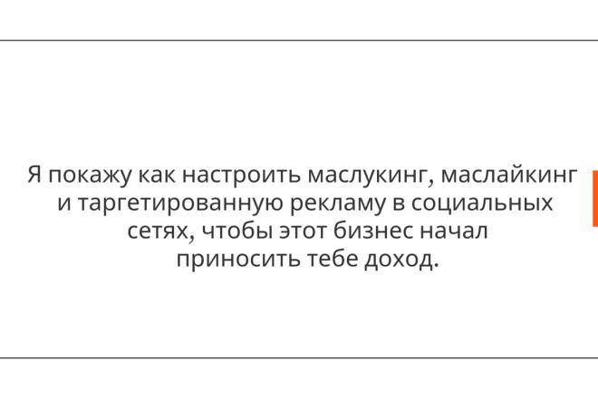 Стильный дизайн презентации 375 - kwork.ru