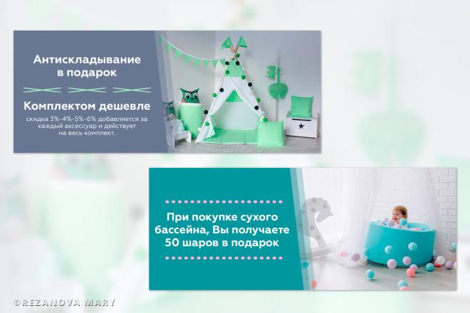 2 красивых баннера для сайта или соц. сетей 14 - kwork.ru