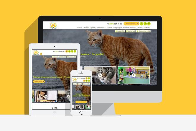 Создам сайт на WordPress с уникальным дизайном, не копия 11 - kwork.ru