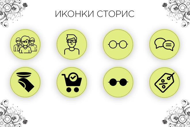 Сделаю 5 иконок сторис для инстаграма. Обложки для актуальных Stories 35 - kwork.ru