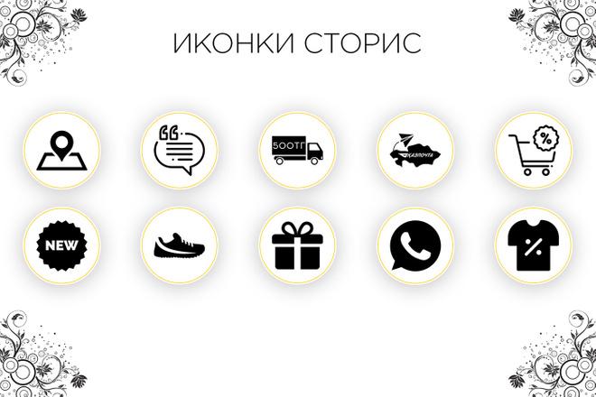 Сделаю 5 иконок сторис для инстаграма. Обложки для актуальных Stories 34 - kwork.ru