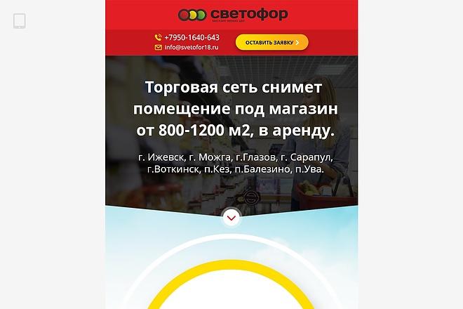 Разработаю дизайн Landing Page 66 - kwork.ru