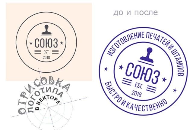 Логотип, растровое изображение или эскиз в вектор 13 - kwork.ru