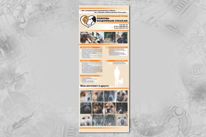 Дизайн - макет любой сложности для полиграфии. Вёрстка 30 - kwork.ru