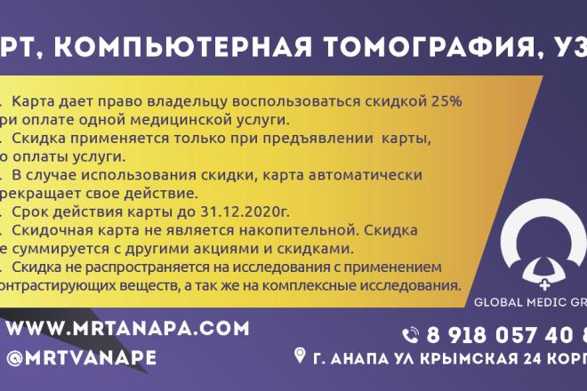 Баннер для печати в любом размере 12 - kwork.ru