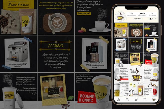 Оформление инстаграм. Дизайн 15 шаблонов постов и 3 сторис 10 - kwork.ru