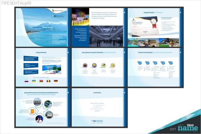 Разработаю маркетинг-кит компании - продающую презентацию 15 - kwork.ru