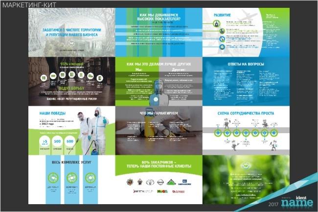 Разработаю маркетинг-кит компании - продающую презентацию 12 - kwork.ru