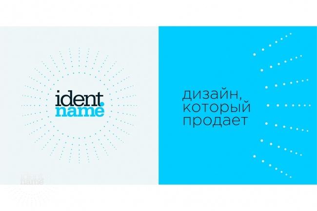 Разработаю маркетинг-кит компании - продающую презентацию 6 - kwork.ru