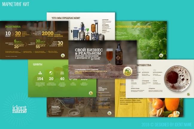 Разработаю маркетинг-кит компании - продающую презентацию 5 - kwork.ru