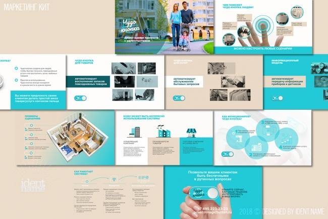 Разработаю маркетинг-кит компании - продающую презентацию 4 - kwork.ru