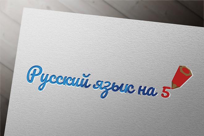 Разработаю логотип в 3 вариантах + визуализация в подарок 19 - kwork.ru