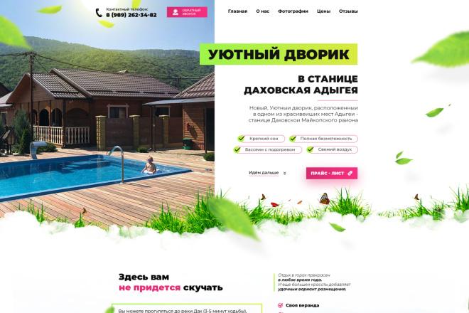 Уникальный дизайн Одностраничного сайта 2 - kwork.ru
