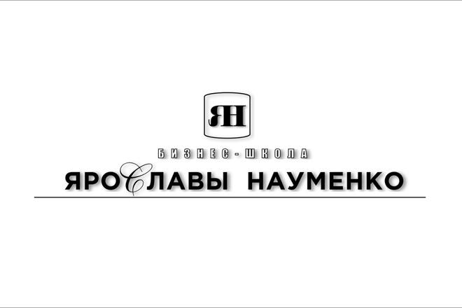 Сделаю стильный именной логотип 24 - kwork.ru