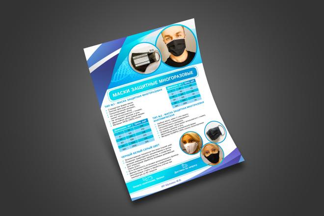 Яркий дизайн коммерческого предложения КП. Премиум дизайн 27 - kwork.ru