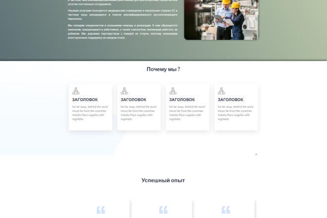 Создание сайта на WordPress 21 - kwork.ru
