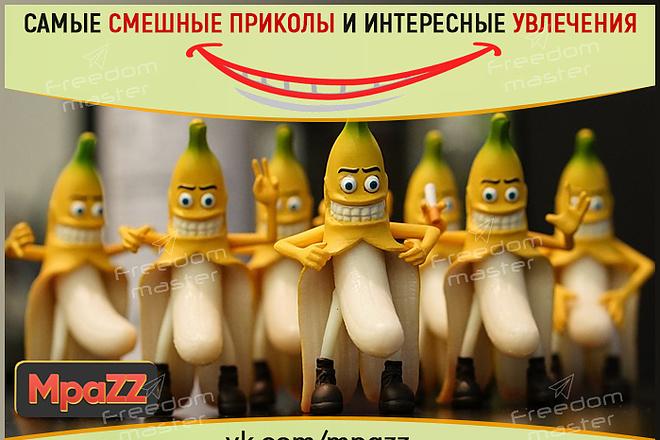 Разработаю 3 promo для рекламы ВКонтакте 88 - kwork.ru