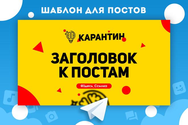 Оформление Telegram 11 - kwork.ru