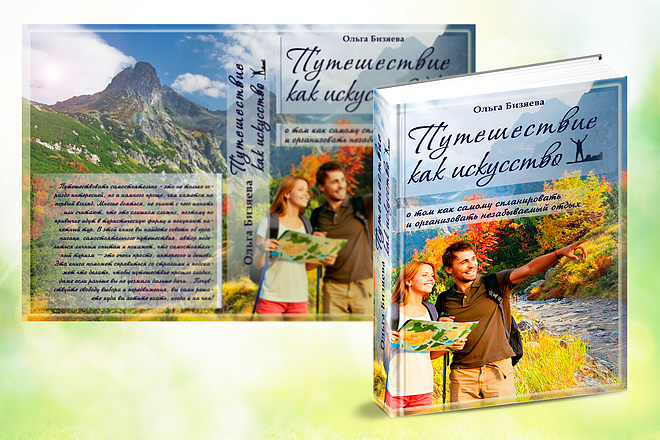 Создание 3D обложки для книги, курса, инфопродукта, товара 4 - kwork.ru