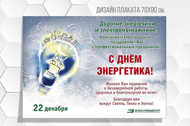 Разработаю дизайн рекламного постера, афиши, плаката 27 - kwork.ru