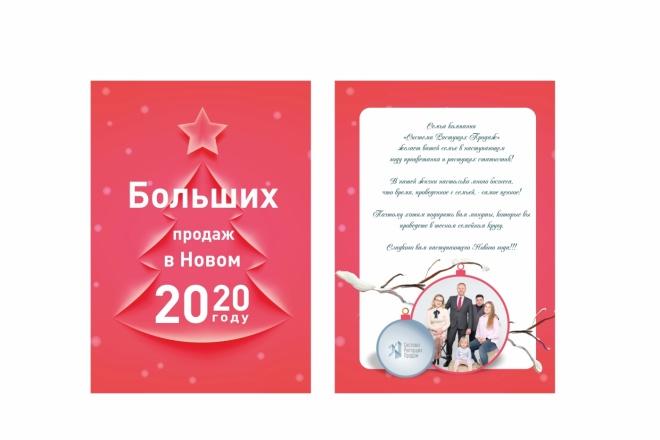 Сделаю открытку 54 - kwork.ru