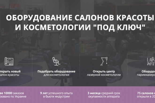 Создам структуру, прототип продающего лендинга, одностраничника 3 - kwork.ru