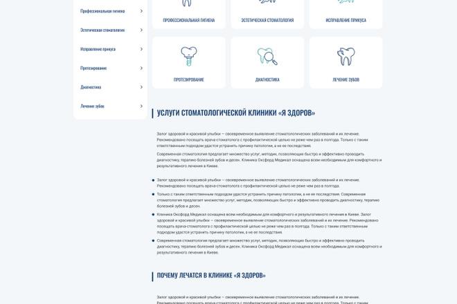 Уникальный дизайн сайта для вас. Интернет магазины и другие сайты 63 - kwork.ru