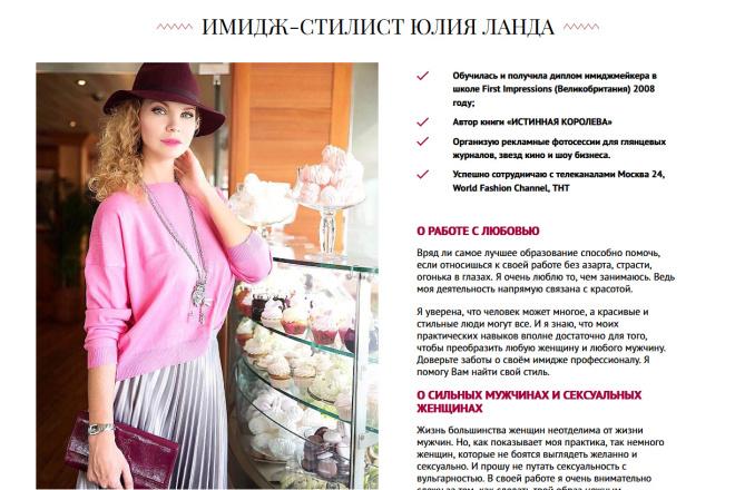 Доработка и исправления верстки. CMS WordPress, Joomla 85 - kwork.ru