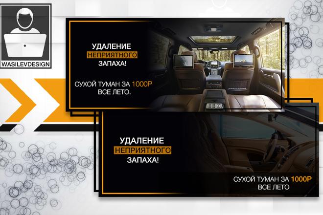 Создам качественный и продающий баннер 64 - kwork.ru
