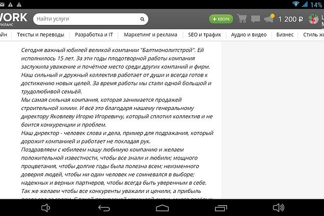 Напишу оригинальное поздравление на любой праздник 8 - kwork.ru