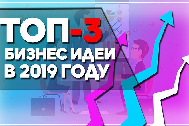 Креативные превью картинки для ваших видео в YouTube 68 - kwork.ru