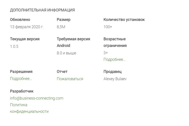 100 установок приложения в Play Market 7 - kwork.ru