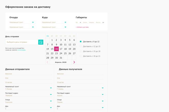 Дизайн сайта PSD 4 - kwork.ru
