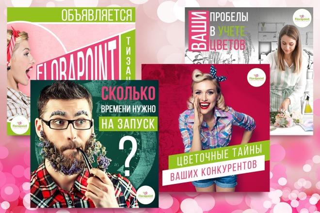 Статичные баннеры для рекламы в соц сети 6 - kwork.ru