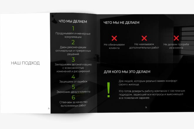 Разработаю Маркетинг Кит, для личных встреч и рассылки 38 - kwork.ru