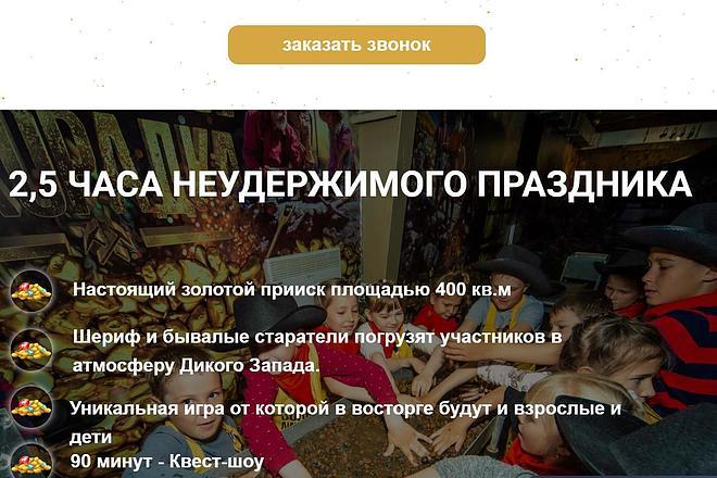 Создаю Лендинг на Тильде под ключ 38 - kwork.ru
